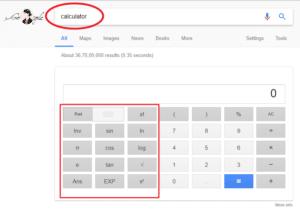 calculator on desktop mode