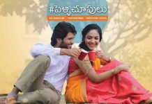 Pelli Choopulu Full Movie
